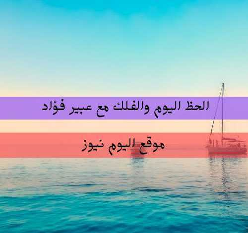 حظك الأحد 18-تموز-2021 عبير فؤاد | حظ الفلك 18/7/2021