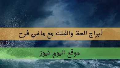 صورة حظك اليوم الثلاثاء 3/8/2021 ماغي فرح / خمن برجك 3/أب/2021