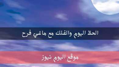 صورة حظك اليوم الخميس 5/8/2021 ماغي فرح / خمن برجك 5/أب/2021