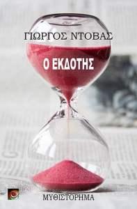 OEkdotis_384-18012018