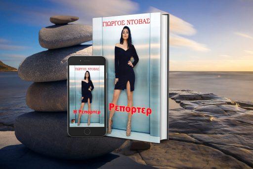 042-iPhone6-with-Dust-Jacket-Book-Rocks-IReporter-26072020