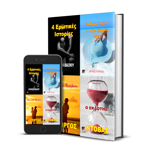 4Erotikes-GR-iPhone6-with-Dust-Jacket-Book-2364-08072020