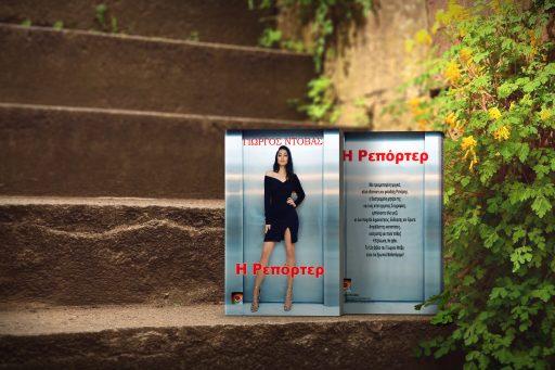IReporter-078-5x8-Book-Romantic-Stone-Ireporter-08072020