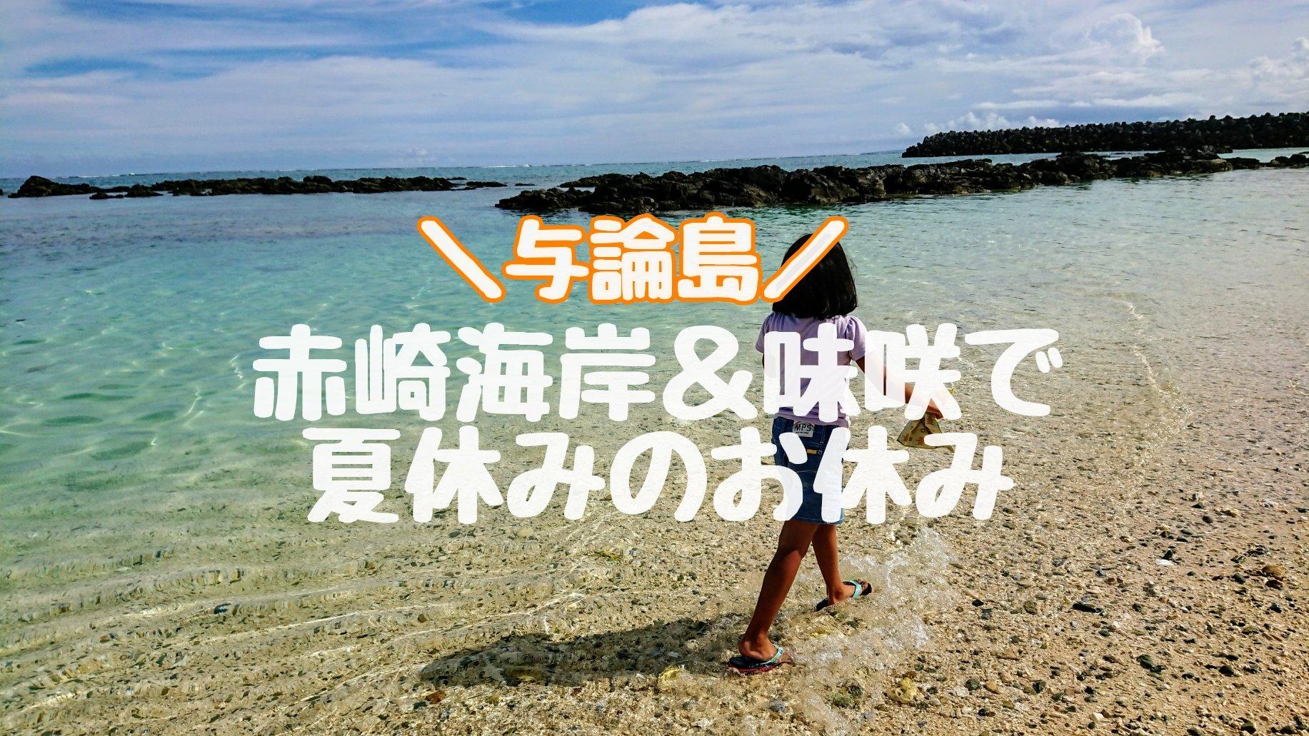 与論島・赤崎海岸・みさき