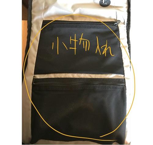 ノマティックのトラベルバッグ