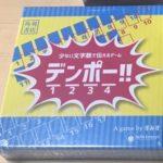 ポッドキャスト第59回「デンポー!!」を紹介するの巻