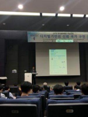'한국블록체인 학술대회(KCBc2019)' 단국대학교 박용범 교수님
