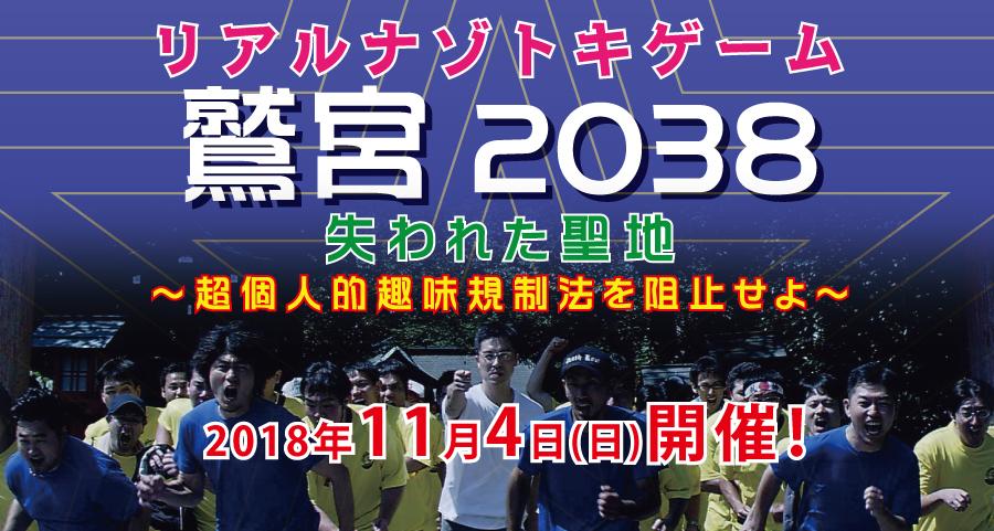鷲宮2038