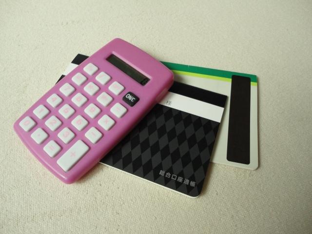 電卓や通帳