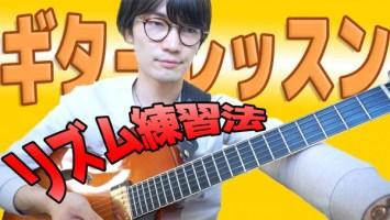 永井義朗,リズム,ギター,練習,youtube