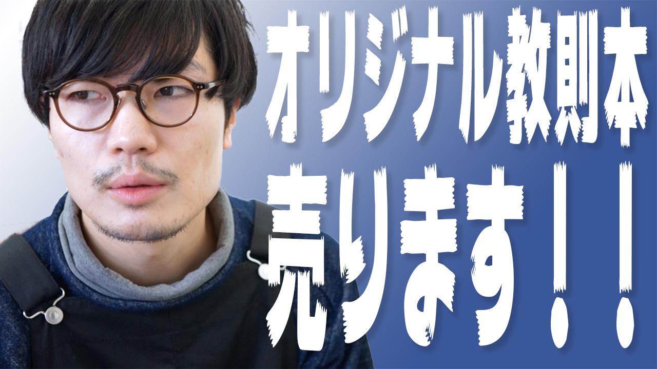 永井義朗,ジャズギター,教則本