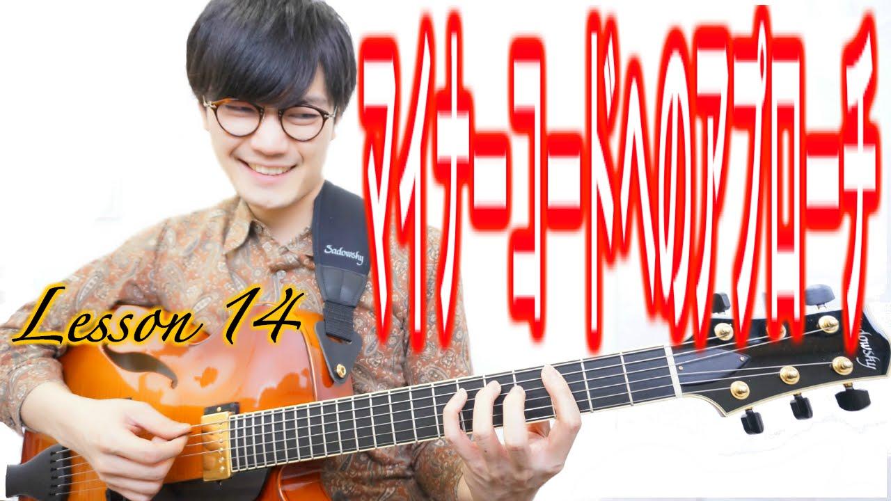 ジャズギター,youtube,レッスン