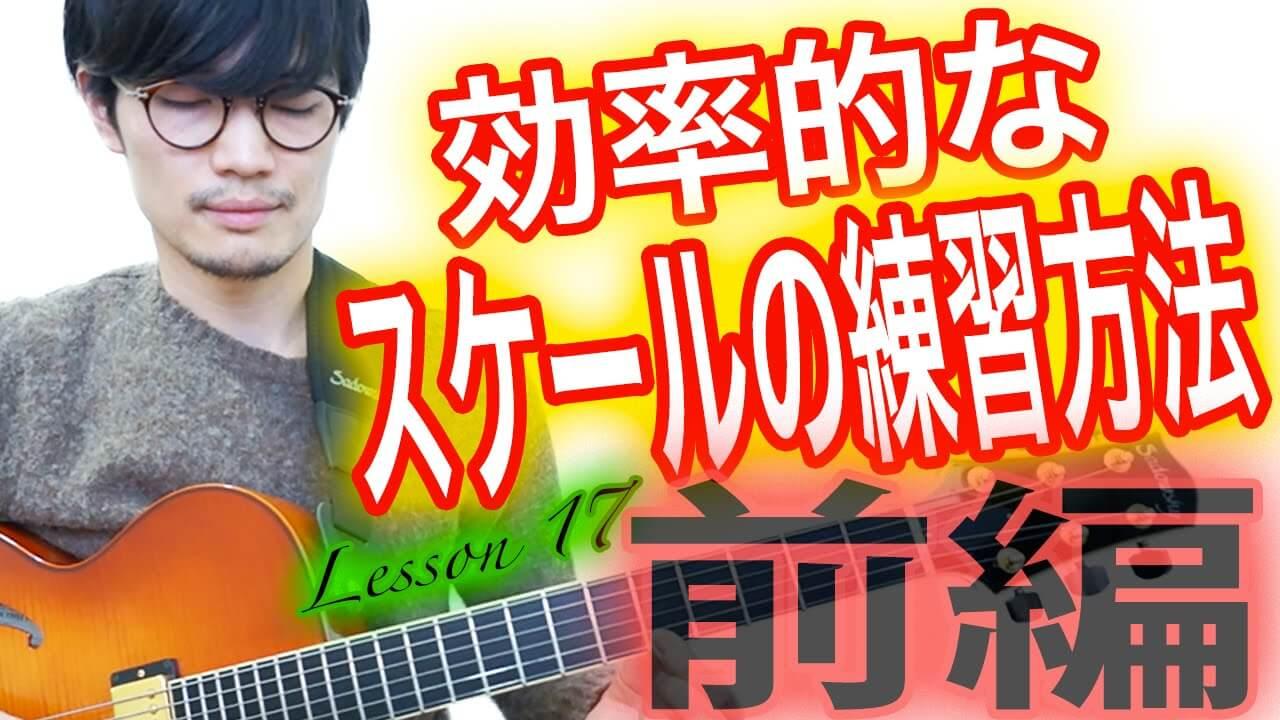 ギター,レッスン,youtube,スケール
