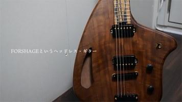 FORSHAGE,ヘッドレス,ギター,tim-miller
