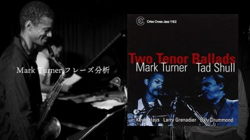 Mark-Turner,マークターナー,Kurt-Rosenwinkel,ジャズギター,コピー