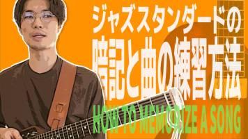 永井義朗,ギターレッスン,ジャズギター