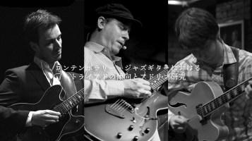 triad,ジャズギター,コピー,アドリブ,jesse-van-ruller,kurt-rosenwinkel,lage-lund