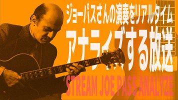 Joe-Pass,youtube,ギターレッスン,ジャズギター