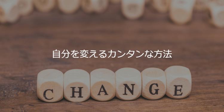 自分を変えるカンタンな方法