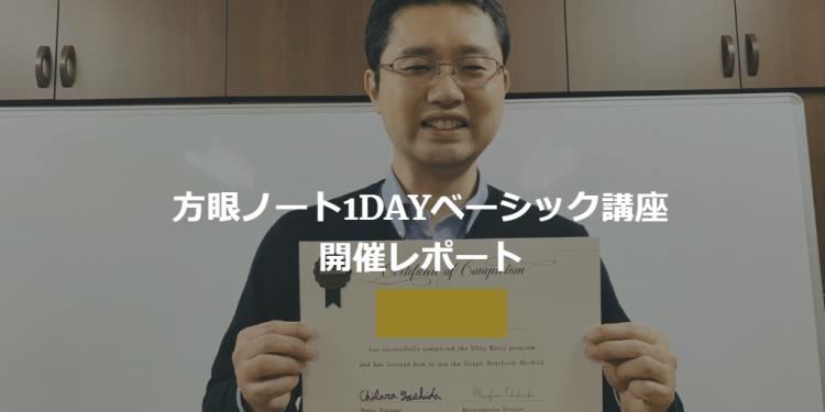 【認定】方眼ノート1DAYベーシック講座開催レポート