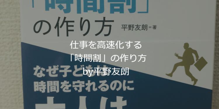 仕事を高速化する「時間割」の作り方by平野友朗