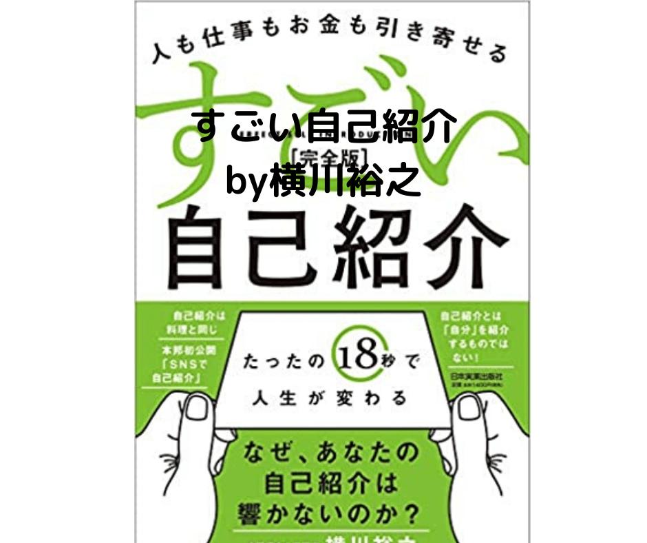 すごい自己紹介[完全版]by横川裕之