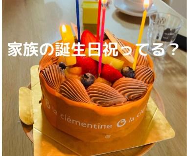 家族の誕生日ちゃんと祝ってますか?