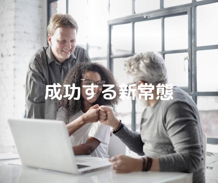 会社員が成功する新常態