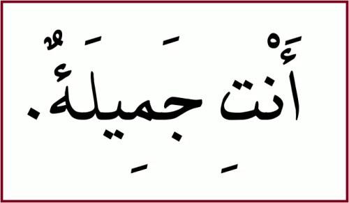 アラビア語「あなたは美しい」女性版
