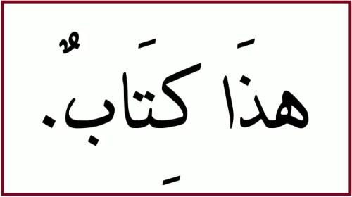 アラビア語「これは本です」