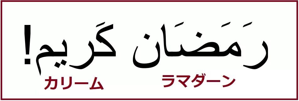 アラビア語「ラマダーンカリーム!」