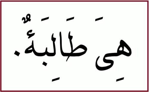 アラビア語「彼女は学生です」