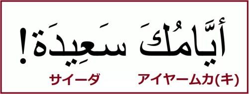アラビア語「アイヤームカ サイーダ」