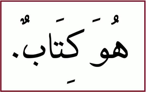 アラビア語「それは本です」
