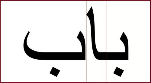 アラビア語「ドア」線区切り入れたもの
