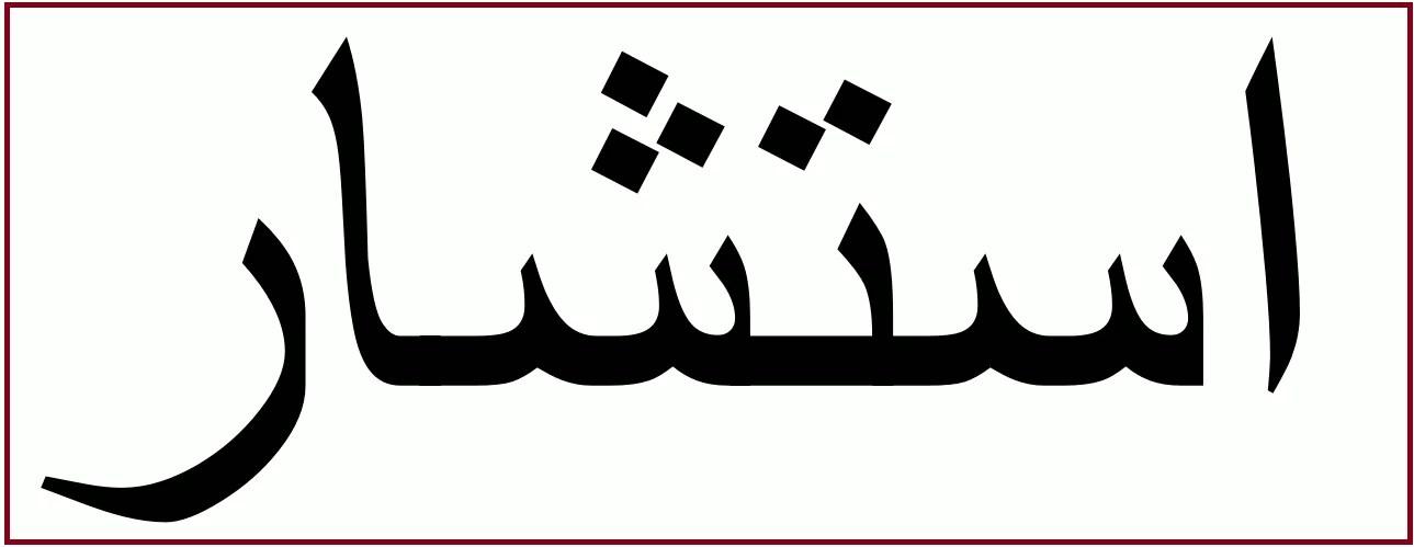 アラビア語「相談する」の「イスタシャーラ」
