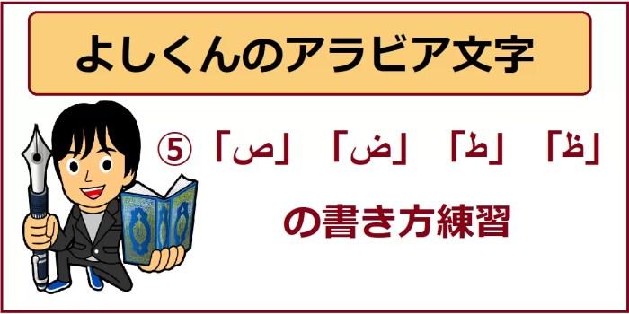 よしくんのアラビア文字5