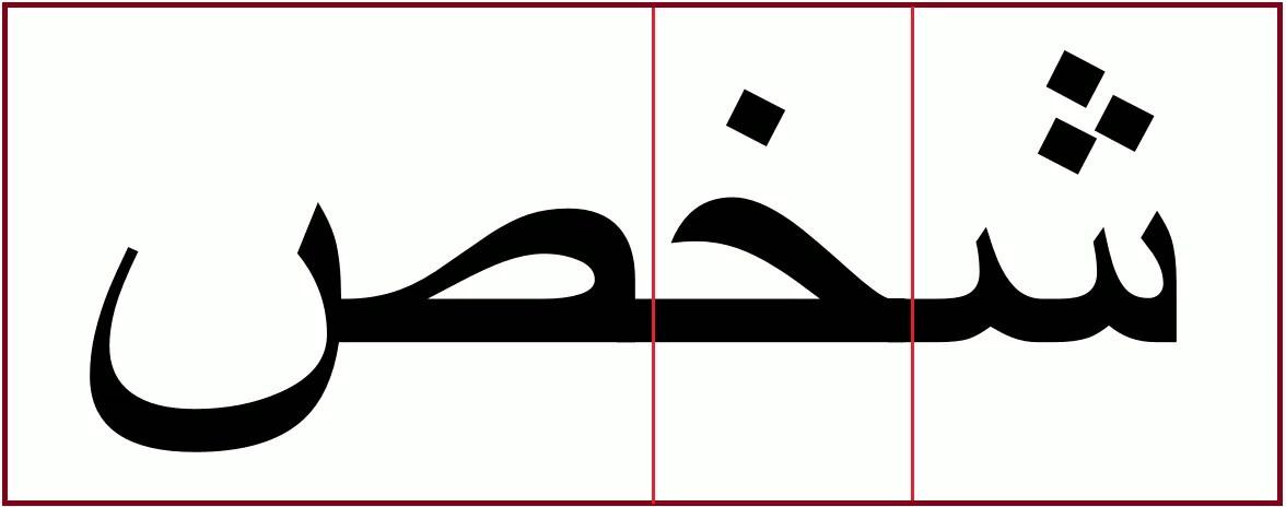 アラビア語「個人」という意味の「シャフス」区切り線込み