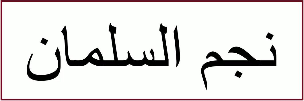 アラビア語「ナジュム・サルマーン」