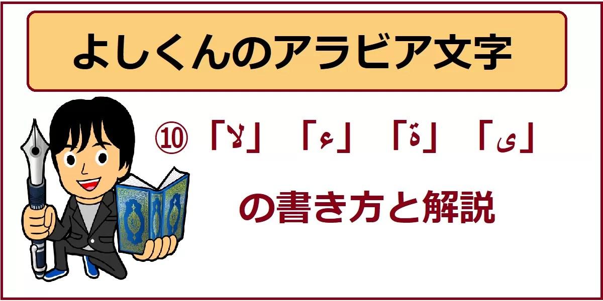 よしくんのアラビア文字10