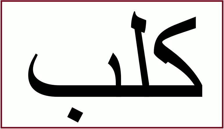 アラビア語「犬」という意味の「カルブ」