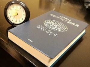 アラビア語辞書