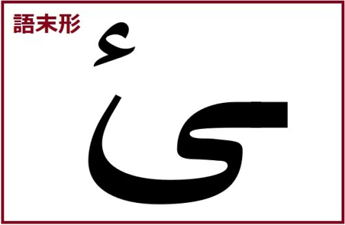 ハムザ(アリフマクスーラ)語末形