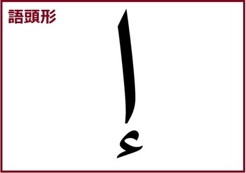アリフ型のハムザ2語頭形