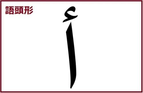 アリフ型のハムザ語頭形