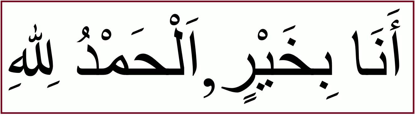 アナ ビハイル アルハムド リッラー