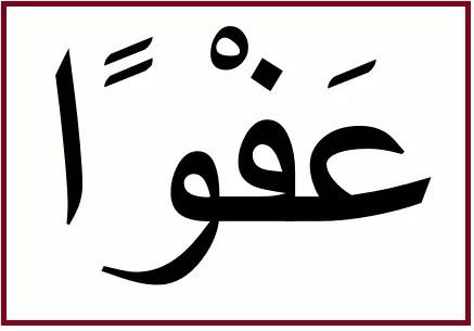 アラビア語で「すみませんが」を意味する「アフワン」