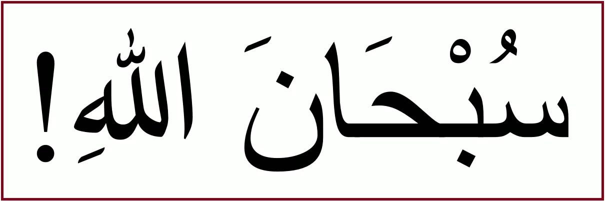 アラビア語で「素晴らしい」を意味する「スブハーナッラー」