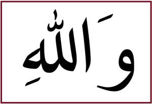 アラビア語で「本当」「マジ」を表す「ワッラ」
