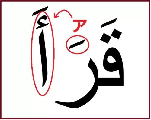 「読んだ」を意味するアラビア語「カラア」